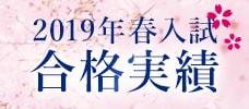2019年春入試合格速報