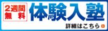 堺東教室のバナー1