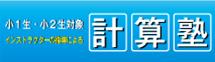 堺東教室のバナー3