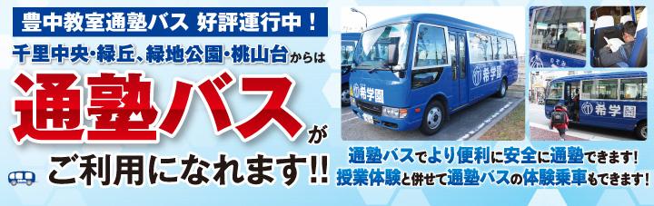 千里中央・緑丘、緑地公園・桃山台からは通塾バスがご利用になれます!