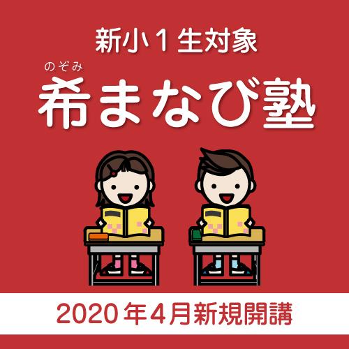 2020年度 新小1 希まなび塾