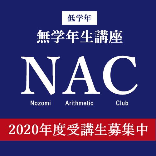 2020年度 低学年無学年制講座「NAC」