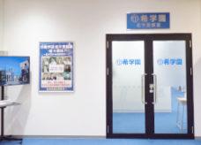 希学園 北千里教室