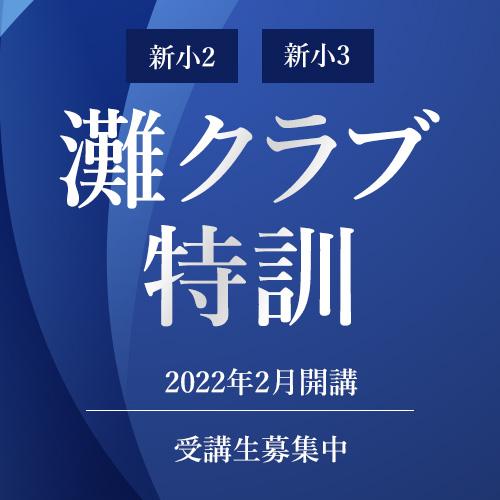 2022年度 新小2・新小3灘クラブ特訓