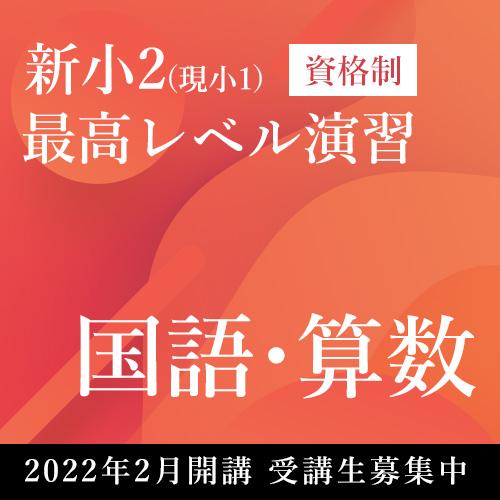 2022年度 新小2 最高レベル演習 国語・算数